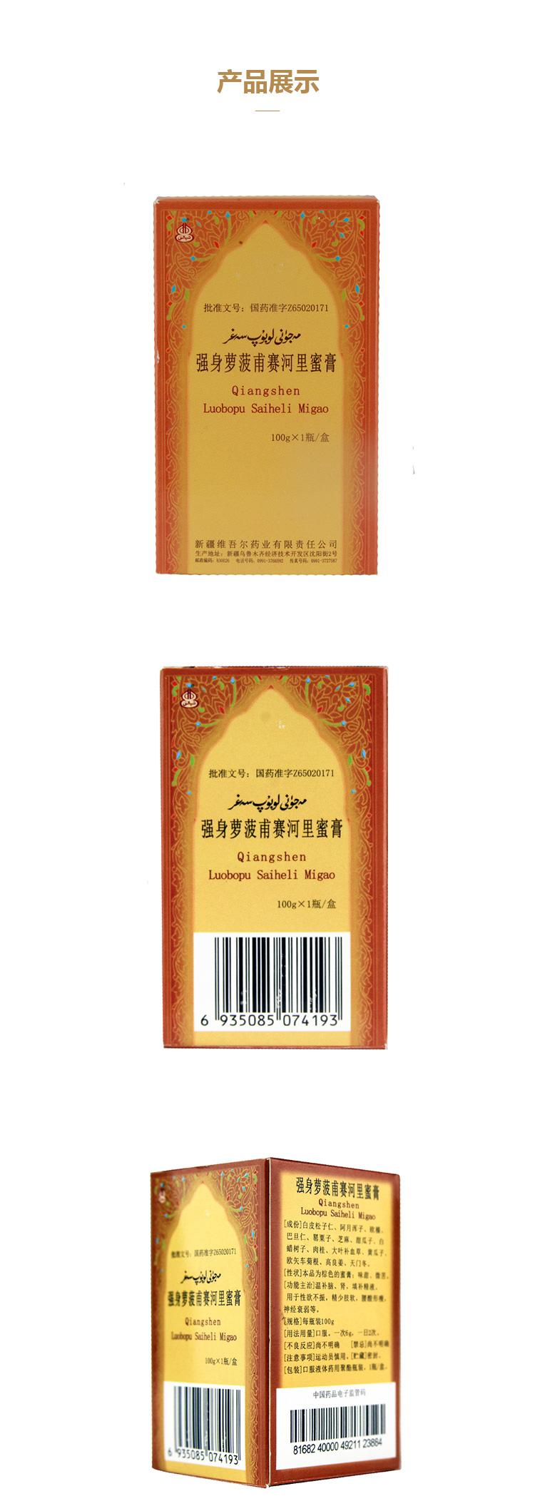 维吾尔药业 强身萝菠甫赛河里蜜膏