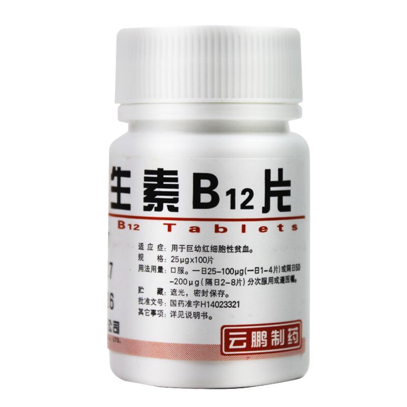 山西云鹏 维生素B12片 25ug*100片