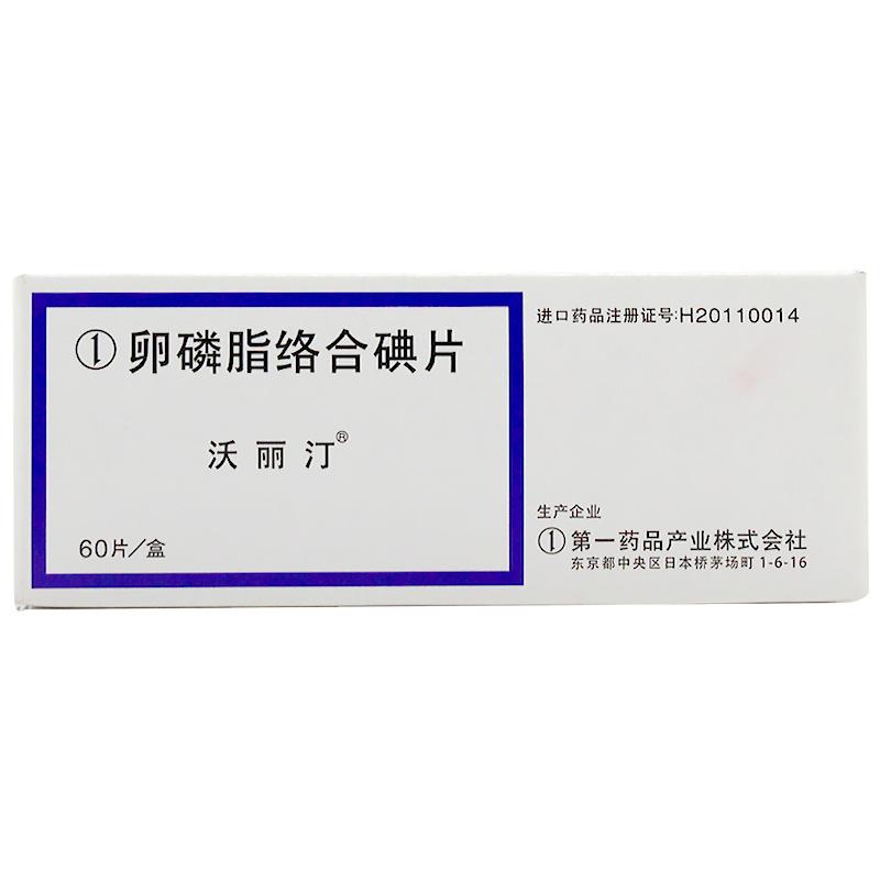 卵磷脂络合碘片 1.5mg*10s*6板
