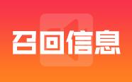 南昌市通达医疗器械有限公司对医用纱布敷料主动召回 召回信息