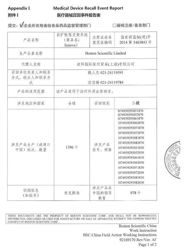 波科国际医疗贸易(上海)有限公司对自扩张型支架系统主动召回|召回信息