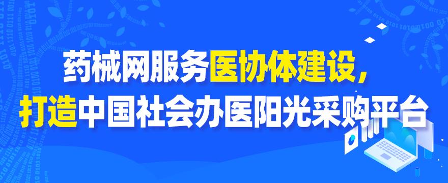 """药械网服务医协体建设,打造中国社会办医阳光采购平台""""                                                      style="""