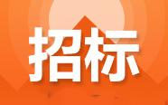 江苏、上海、云南、湖北、广东发布最新招标信息
