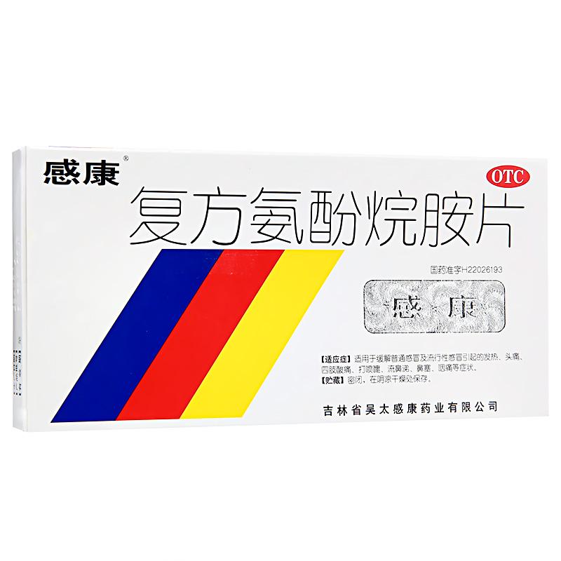 吴太 感康 复方氨酚烷胺片 12片