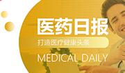 时隔近一年,量价齐跌更猛了;17323种产品被关闭采购资格 | 医药日报