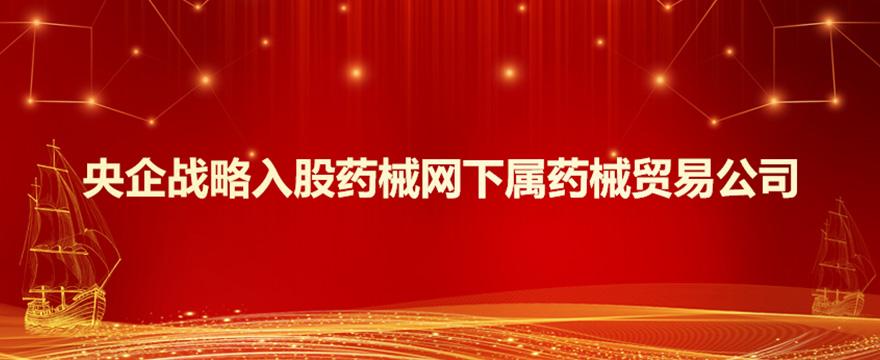 """央企战略入股药械网下属药械贸易公司""""                                                      style="""