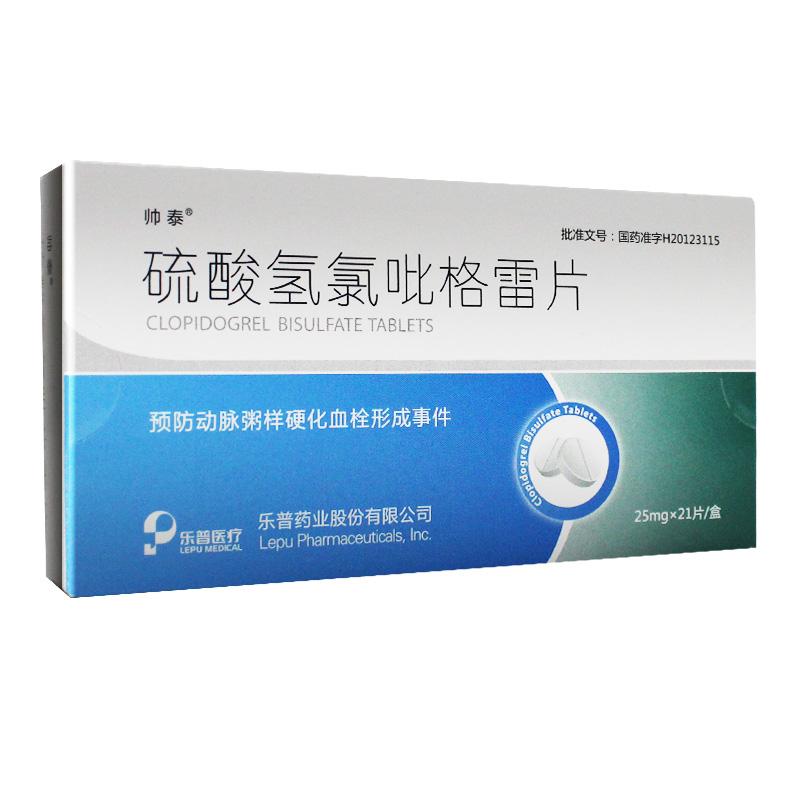 硫酸氢氯吡格雷片 25mg*21片