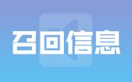 波科国际医疗贸易(上海)有限公司对自扩张型支架系统主动召回 召回信息