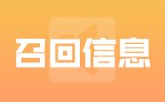 迈柯唯(上海)医疗设备有限公司对电动液压手术台主动召回|召回信息
