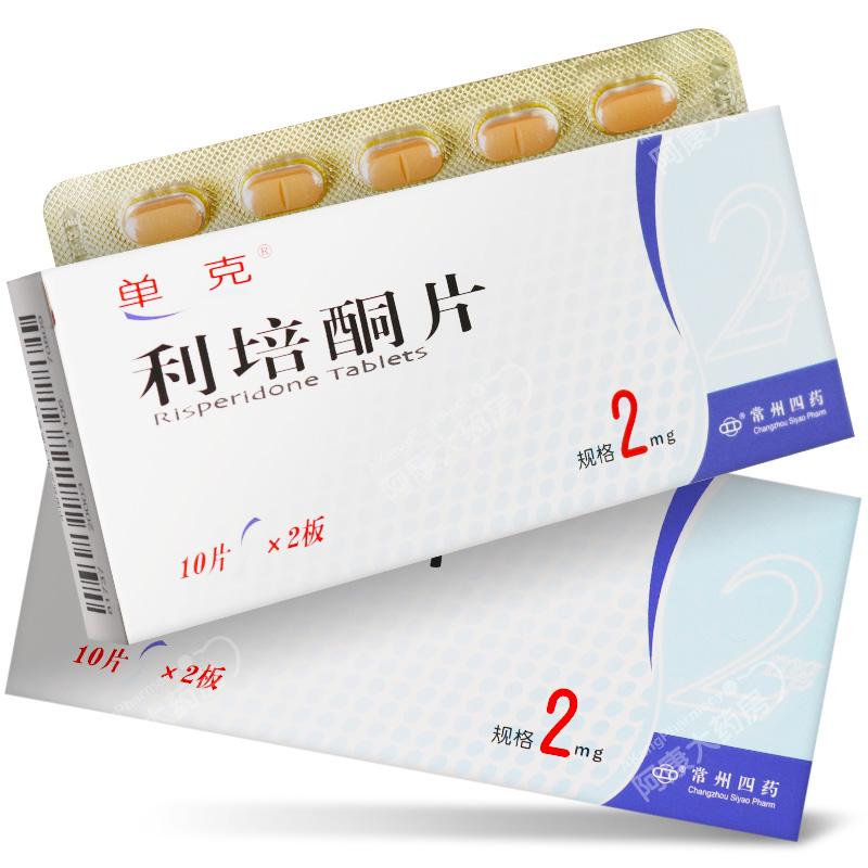 单克 利培酮片 2mg*20片