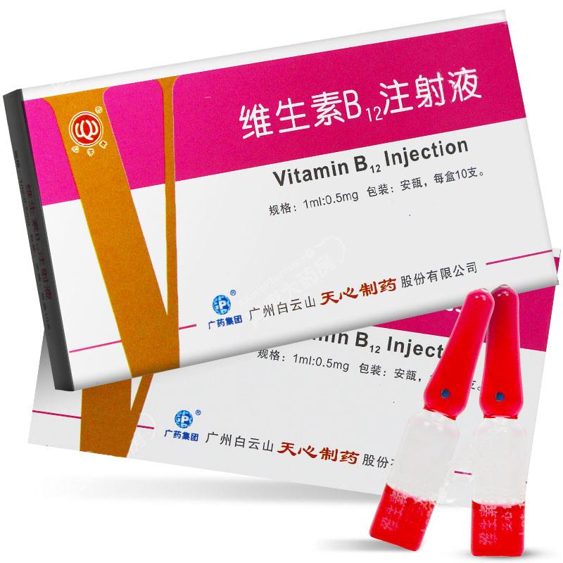 心字牌 维生素B12注射液