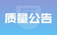 关于江苏省2019年第3期药品质量的通告 质量公告