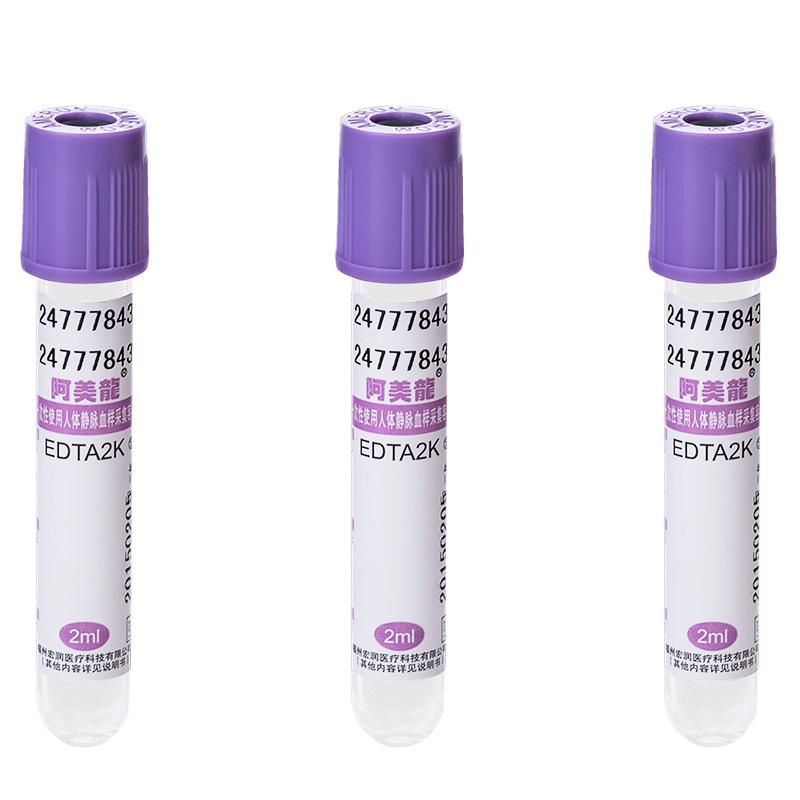 一次性使用真空采血管 EDTA2K(PET材质)