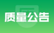 广东省药品监督管理局关于药品抽查检验信息的通告2019年第10期|质量公告