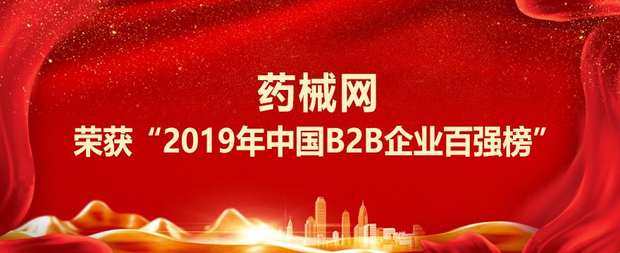 """新年首誉!药械网荣获""""2019年中国B2B企业百强榜""""""""                                                      style="""