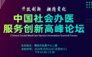 剧透!三大重磅嘉宾将亲临首届中国社会办医服务创新高峰论坛