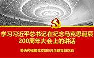 普天药械网党支部集中学习习近平总书记在纪念马克思诞辰200周年大会上的讲话