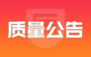 广东省药品监督管理局关于药品抽查检验信息的通告2019年第9期 质量公告