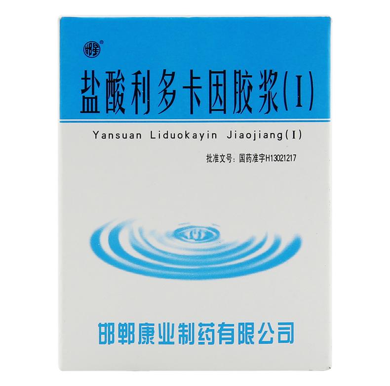 盐酸利多卡因胶浆(Ⅰ)