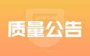 江西省2020年第1期药品监督抽检信息公告|质量公告