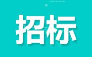 福建、江苏、四川、吉林、山东发布最新招标信息