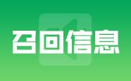重庆市宏冠医疗设备有限公司对脱脂棉球主动召回 召回信息