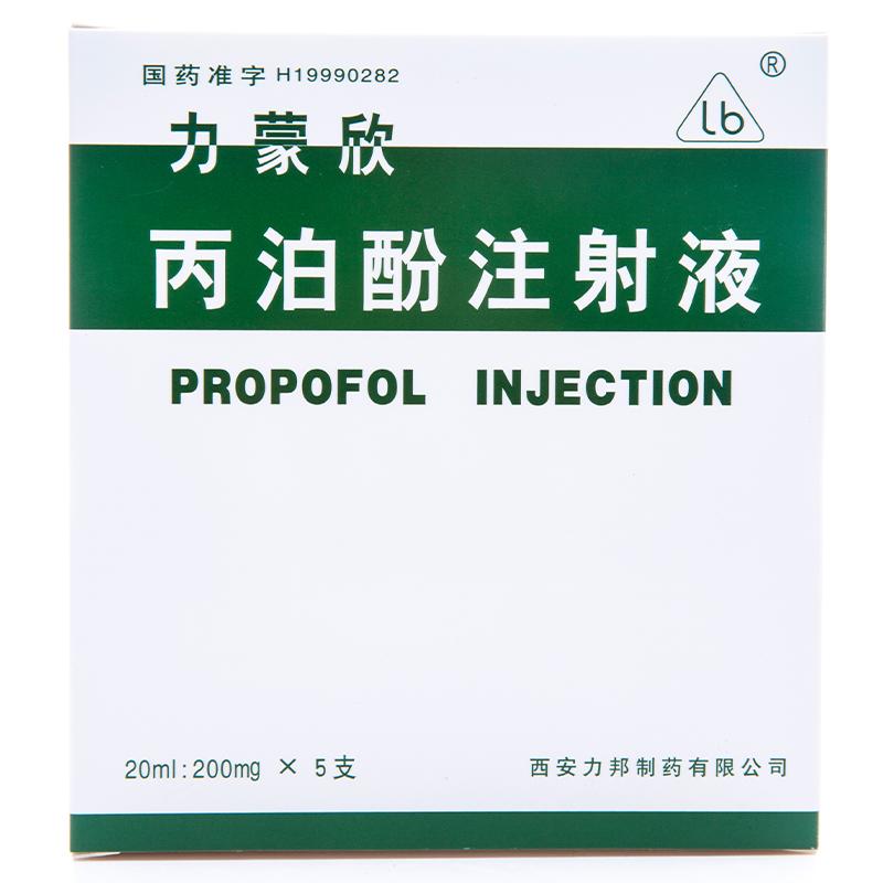 丙泊酚注射液