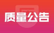 海南省药品监督管理局关于2020年第一期(总第五十二期)药品抽查检验信息的通告 |质量公告