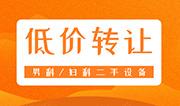 北京会员医院低价转让男科、妇科二手设备
