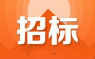 江苏、海南、黑龙江、山东、广西发布最新招标信息(11月22日)