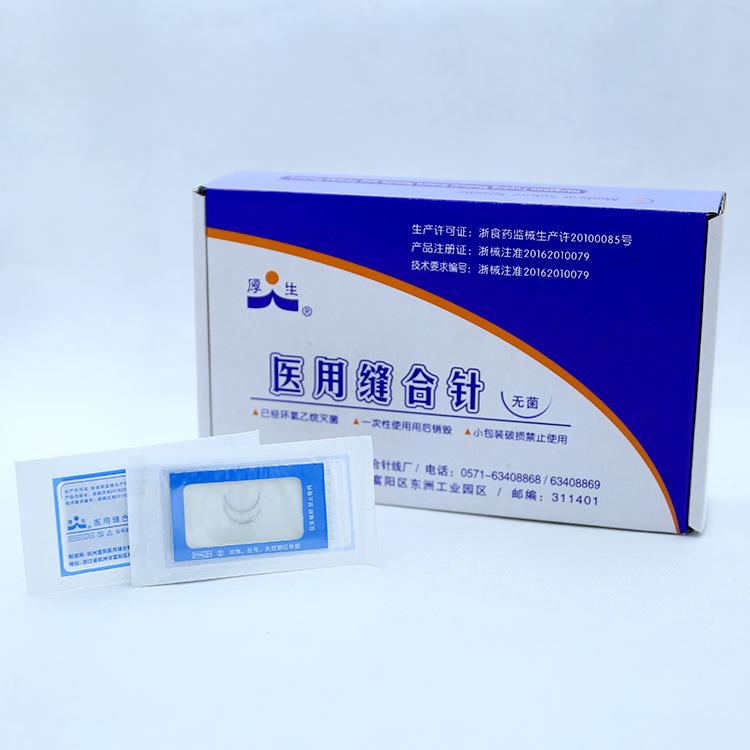 医用缝合针(无菌)