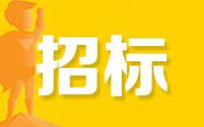 湖北、山西、江苏、安徽、济南发布最新招标信息(12月27日)
