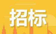 上海、三明、广西、广东、江苏发布最新招标信息(10月10日)