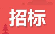 福建、江苏、张家口、安徽、山西发布最新招标信息(11月15日)