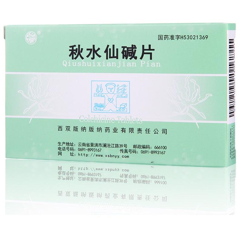 西双版纳版纳 秋水仙碱片 0.5mg*20片