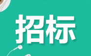 江苏、广东、兴安盟、黑龙江、湖南发布最新招标信息(10月24日)
