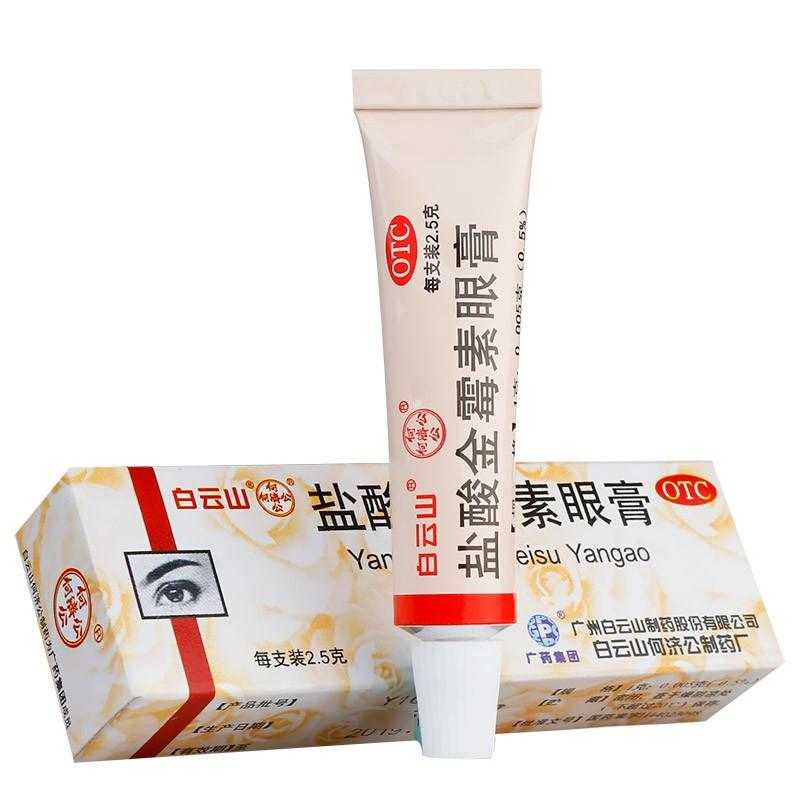 白云山 盐酸金霉素眼膏 0.5% 2.5g