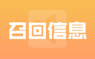 重庆世纪长和实业有限公司对一次性使用输氧面罩主动召回  召回信息