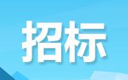 【黑龙江省】关于医用X射线附属设备及部件属低值耗材可网下采购的公告