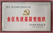 """药械网党支部荣获区""""先进基层党组织""""称号"""
